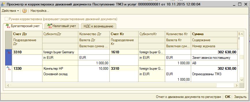 Налоговый учет услуг банка образец договора на бухгалтерского обслуживания