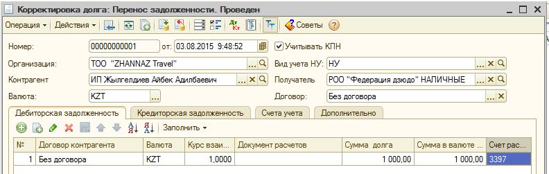 на какой счет относятся пени 000 рублей кальсоны