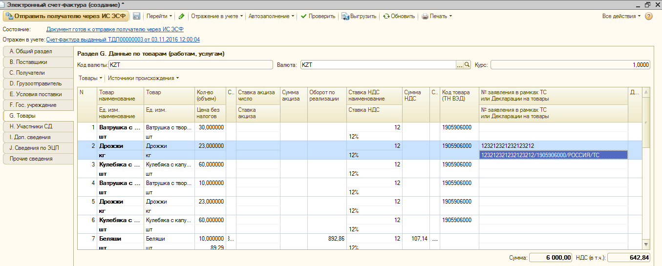 Как сделать исправительную счет фактуру в 1с 8.2