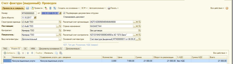 Правила выписки электронных счетов фактур