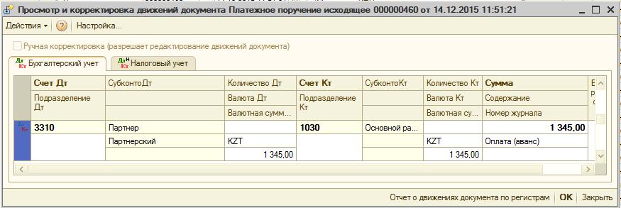 Учет операций по покупке валюты